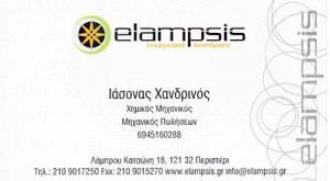 ELAMPSIS ΕΝΕΡΓΕΙΑΚΑ ΣΥΣΤΗΜΑΤΑ ΑΕ