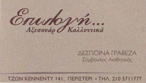 ΕΠΙΛΟΓΗ (ΓΡΑΒΕΖΑ ΔΕΣΠΟΙΝΑ)