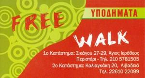FREE WALK (ΠΥΘΑΓΟΡΑΣ ΔΗΜΗΤΡΙΟΣ)