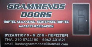 GRAMMENOS DOORS (ΓΡΑΜΜΕΝΟΣ ΚΩΝΣΤΑΝΤΙΝΟΣ)