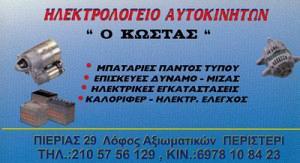 Ο ΚΩΣΤΑΣ (ΖΑΧΟΣ ΚΩΝΣΤΑΝΤΙΝΟΣ)