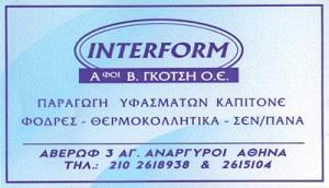 INTERFORM (ΑΦΟΙ ΓΚΟΤΣΗ ΟΕ)