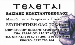 ΚΩΝΣΤΑΝΤΟΠΟΥΛΟΣ ΒΑΣΙΛΕΙΟΣ