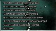 ΚΟΤΣΟΒΟΣ ΑΝΤΩΝΙΟΣ