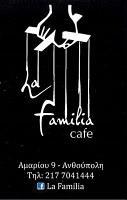 LA FAMILIA (ΚΑΡΑΜΑΝΗΣ ΓΕΩΡΓΙΟΣ)