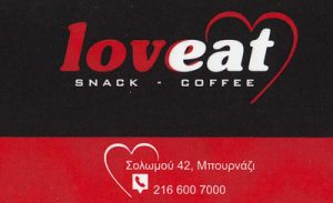 LOVEAT (ΦΛΩΡΟΣ ΓΕΩΡΓΙΟΣ)