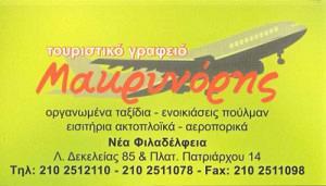 MAKRINORIS TRAVEL (ΥΙΟΙ ΜΑΚΡΥΝΟΡΗ ΕΠΕ)