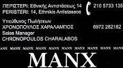 MANX FASHION STORE (ΧΡΟΝΟΠΟΥΛΟΣ & ΣΙΑ ΕΕ)
