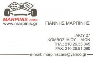 MARPINIS CARS (ΜΑΡΠΙΝΗΣ ΙΩΑΝΝΗΣ)
