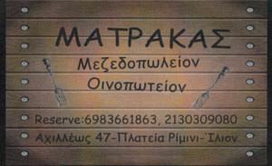 ΜΑΤΡΑΚΑΣ (ΣΑΡΤΖΕΤΑΚΗ ΕΛΕΥΘΕΡΙΑ)