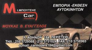 CAR MODELS ΙΩΑΝΝΗΣ ΜΠΟΥΤΣΗΣ