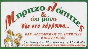ΜΠΡΙΖΟΛΟΠΙΤΕΣ