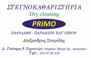 PRIMO (ΣΠΥΡΙΔΗΣ ΑΛΕΞΑΝΔΡΟΣ)
