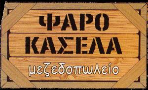ΨΑΡΟΚΑΣΕΛΑ (ΚΑΖΑΚΟΠΟΥΛΟΣ ΧΑΡΑΛΑΜΠΟΣ)