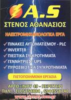 A.S. ΣΤΕΝΟΣ ΑΘΑΝΑΣΙΟΣ