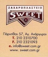 SWEET (ΖΙΩΓΑΣ ΒΑΣΙΛΕΙΟΣ)
