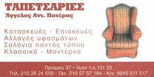 ΠΑΤΕΡΑΣ ΑΓΓΕΛΟΣ