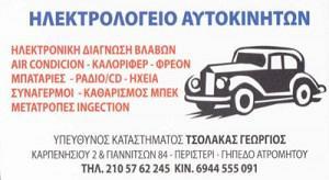 ΤΣΟΛΑΚΑΣ ΓΕΩΡΓΙΟΣ