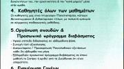 ΦΡΟΝΤΙΣΤΗΡΙΟ ΒΕΖΥΡΓΙΑΝΝΗ (ΒΕΖΥΡΓΙΑΝΝΗΣ ΒΑΣΙΛΕΙΟΣ)