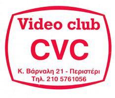CVC (ΚΑΝΑΚΑΡΗΣ Α & ΣΙΑ ΕΕ)