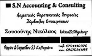 ΣΟΥΣΟΥΝΗΣ ΝΙΚΟΛΑΟΣ