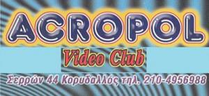 ACROPOL (ΟΔΑΜΠΑΣΟΓΛΟΥ ΜΑΓΔΑ & ΣΙΑ ΟΕ)