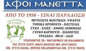 ΜΑΝΕΤΑ ΠΑΝΑΓΙΩΤΑ & ΣΙΑ ΟΕ