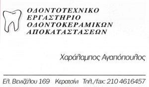 ΑΓΑΠΟΠΟΥΛΟΣ ΧΑΡΑΛΑΜΠΟΣ