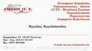 AMCON ΖΗΝΑΣ Μ & ΑΓΓΕΛΟΠΟΥΛΟΣ Α