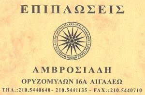 ΕΠΙΠΛΩΣΕΙΣ ΑΜΒΡΟΣΙΑΔΗ (ΑΜΒΡΟΣΙΑΔΗΣ ΧΑΡΑΛΑΜΠΟΣ)