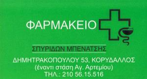 ΜΠΕΝΑΤΣΗΣ ΣΠΥΡΙΔΩΝ