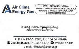 CLIMA ENERGY GAS (ΤΡΟΜΑΡΙΔΗΣ Ν & ΣΙΑ ΕΕ)