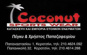 COCONUT (ΠΑΠΑΖΑΦΕΙΡΙΟΥ ΠΕΓΚΥ)