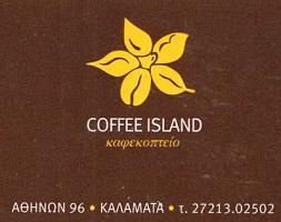 COFFEE ISLAND (ΔΟΥΛΑΣ ΑΝΑΣΤΑΣΙΟΣ)