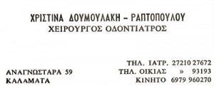 ΔΟΥΜΟΥΛΑΚΗ ΡΑΠΤΟΠΟΥΛΟΥ ΧΡΙΣΤΙΝΑ