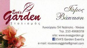 EVA'S GARDEN (ΡΟΥΣΣΗ ΕΥΑΓΓΕΛΙΑ)