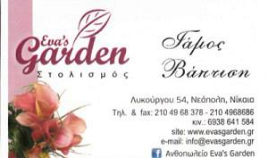 EVA'S GARDEN (ΡΟΥΣΣΗ Ε & ΦΑΒΒΑΤΑ Σ ΟΕ)