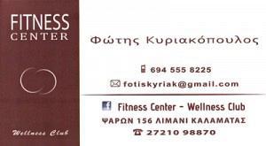 FITNESS CENTER WELLNESS CLUB (ΚΥΡΙΑΚΟΠΟΥΛΟΣ ΦΩΤΙΟΣ)