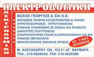 ΗΛΕΚΤΡΟΔΟΜΙΚΗ (ΒΟΛΟΣ ΓΕΩΡΓΙΟΣ & ΣΙΑ ΟΕ)