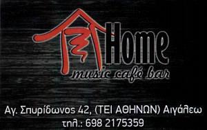 HOME MUSIC (ΚΩΣΤΟΠΟΥΛΟΣ ΔΗΜΗΤΡΙΟΣ)