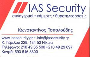 IAS SECURITY (ΤΟΠΑΛΟΥΔΗΣ ΚΩΝΣΤΑΝΤΙΝΟΣ)