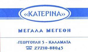 ΚΑΤΕΡΙΝΑ (ΑΔΑΛΟΠΟΥΛΟΣ ΖΑΦΕΙΡΙΟΣ)