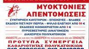 ΚΑΤΕΞΠΟΛ (ΑΠΟΣΤΟΛΟΥ ΑΒΡΑΑΜ)