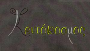 ΚΕΝΤΟΚΟΣΜΟΣ (ΜΕΛΙΣΛΗΣ ΚΥΡΙΑΚΟΣ)
