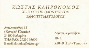 ΚΛΗΡΟΝΟΜΟΣ ΚΩΝΣΤΑΝΤΙΝΟΣ