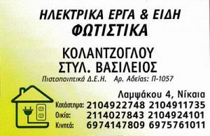 ΚΟΛΑΝΤΖΟΓΛΟΥ ΒΑΣΙΛΕΙΟΣ