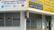 THE SCHOLARS GROUP ΑΝΤΩΝΙΑΔΟΥ