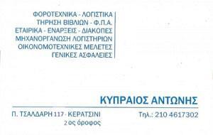 ΚΥΠΡΑΙΟΣ ΑΝΤΩΝΙΟΣ