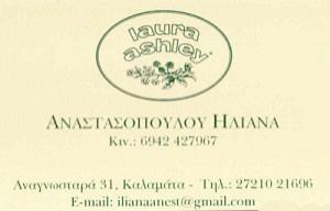 LAURA ASHLEY (ΑΝΑΣΤΑΣΟΠΟΥΛΟΥ ΗΛΙΑΝΑ)