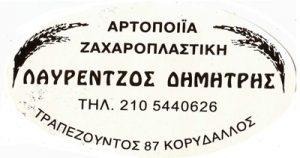ΛΑΥΡΕΝΤΖΟΣ ΔΗΜΗΤΡΙΟΣ